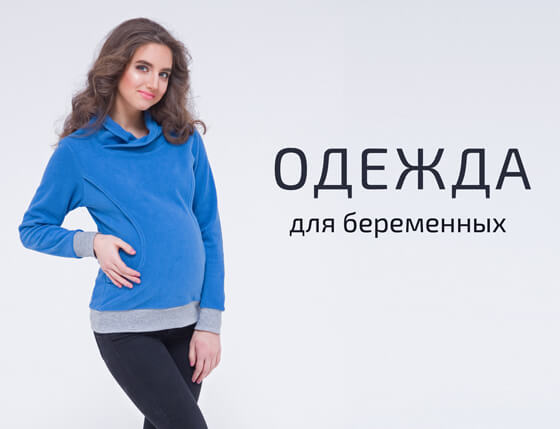 carolines.ru - интернет-магазин одежды для беременных и товаров для ... 88a7f4cfe30