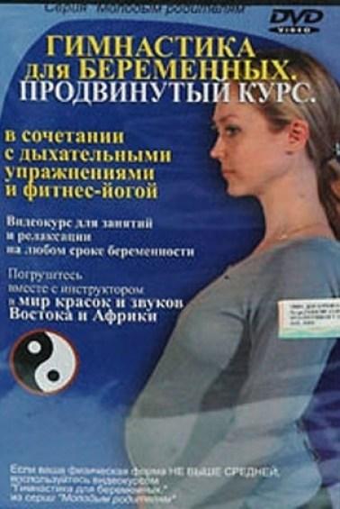 Курсы для беременных в волжском